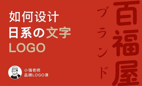 AI-如何设计日系文字LOGO