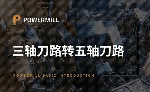 PowerMill-三轴刀路转五轴刀路