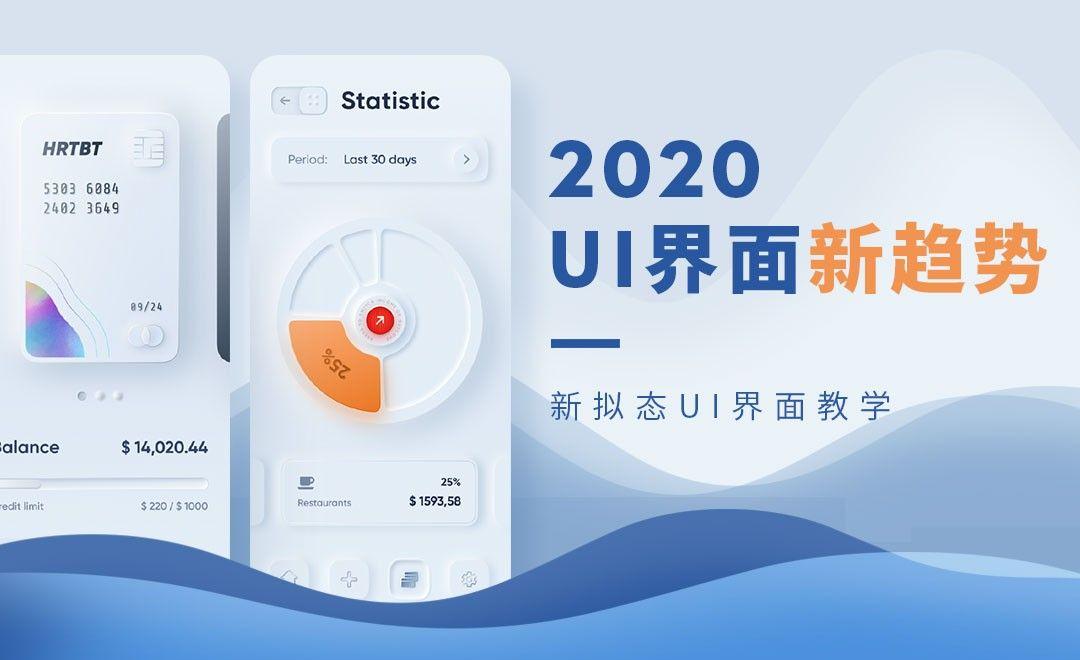 2020UI界面新趋势·新拟态UI界面教学