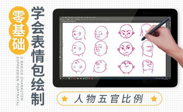 人物五官比例-零基础学会表情包绘制