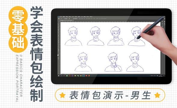 男生表情包演示-零基础学会表情包绘制