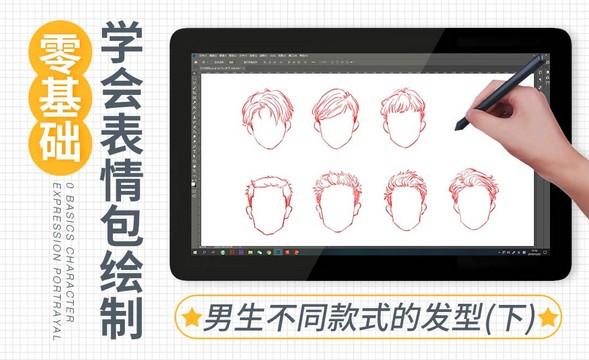男生不同款式的发型(下)-零基础学会表情包绘制