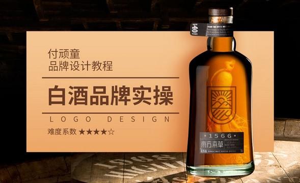 AI-白酒品牌LOGO商业实战