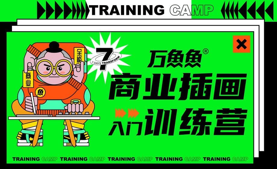7.简单几步绘制国潮插画海报