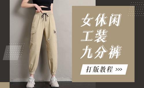 ET-女休闲工装九分裤打版教程01