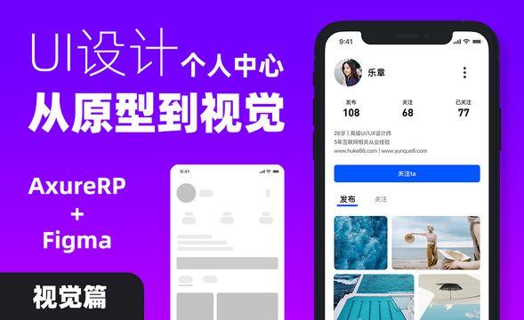 【UI从原型到视觉】 AxureRP+Figma-个人中心-视觉篇