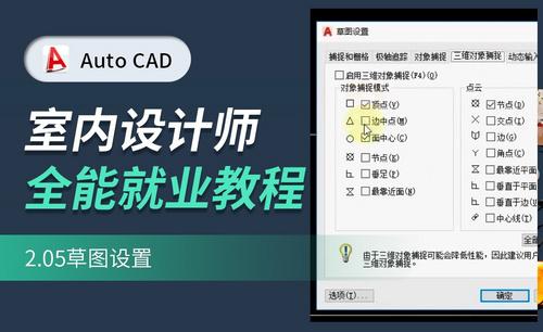 CAD基础教学-草图设置