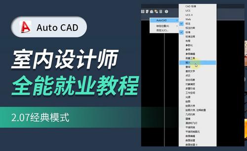 CAD基础教学-经典模式