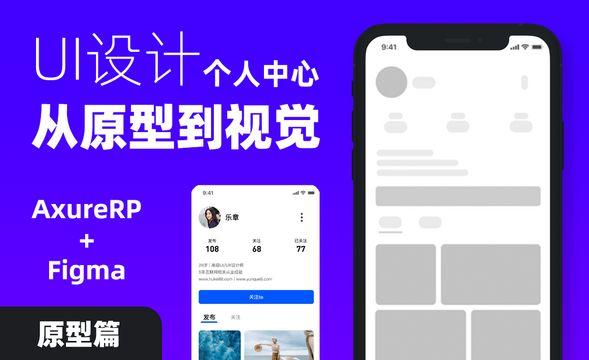 【UI从原型到视觉】 AxureRP+Figma-个人中心