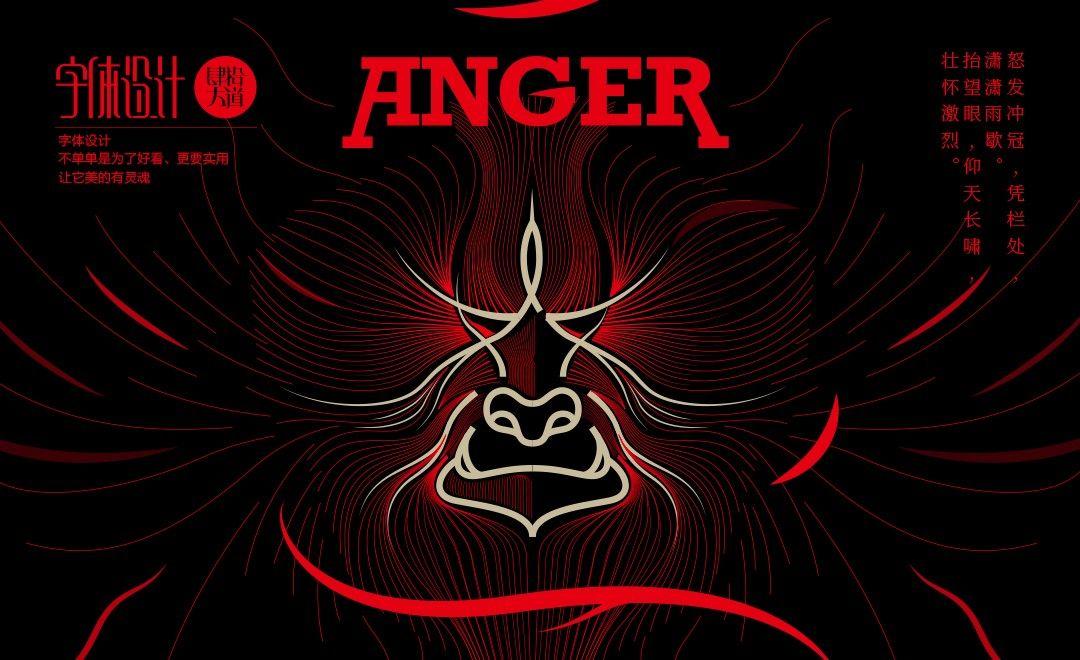 AI-《怒》创意字体设计及创意思路