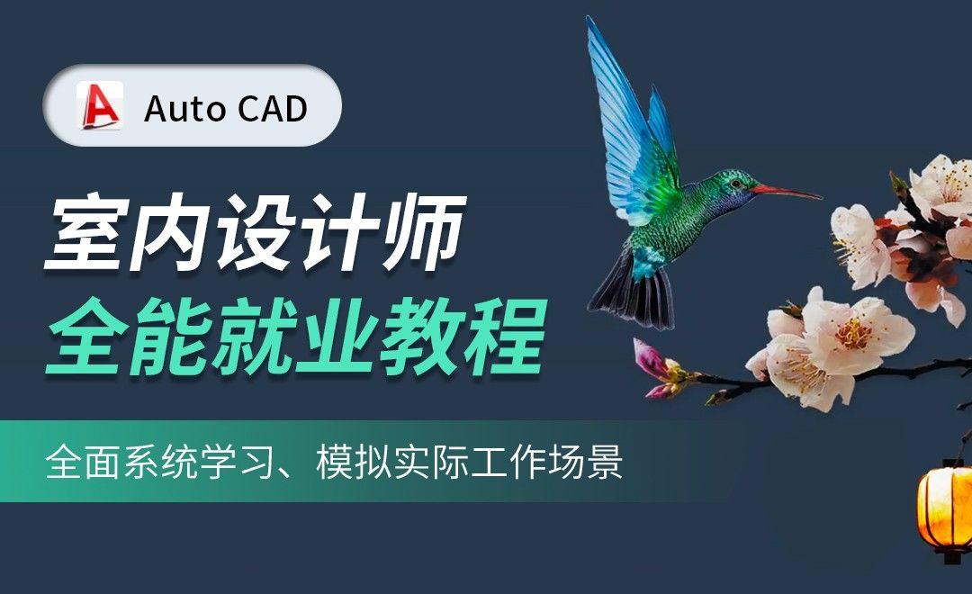 CAD-室内设计师全能就业-全套课程目录简介