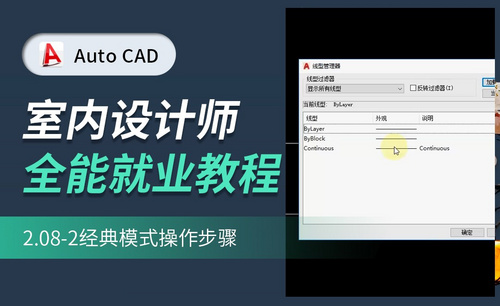 CAD基础教学-经典模式操作步骤