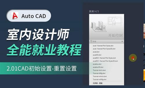 CAD基础教学-CAD初始设置&重置设置