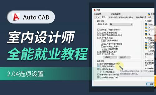 CAD基础教学-选项设置
