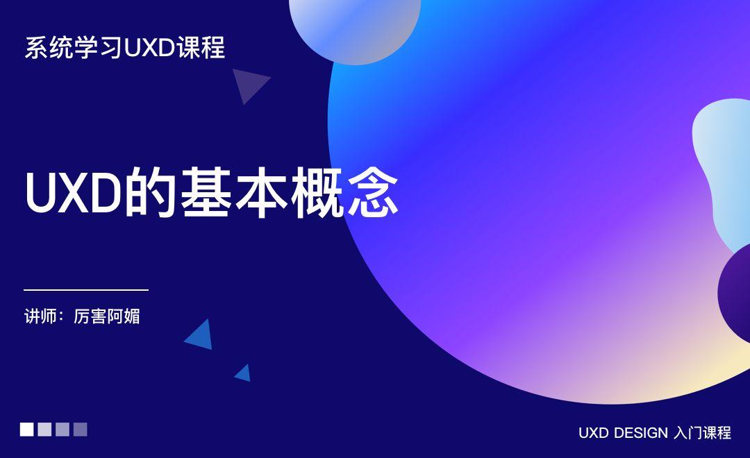 【系统学UXD】-UXD的基本概念