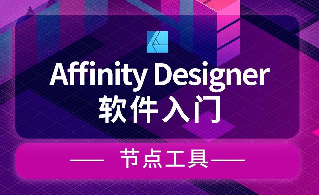 Affinity Designer-节点工具-制作字母logo