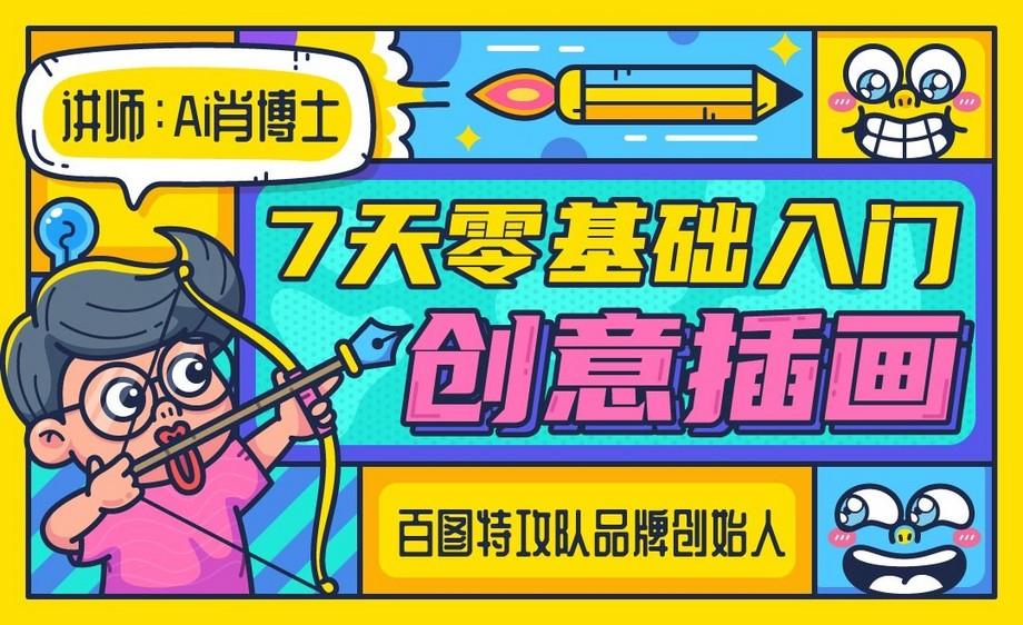 7.趣味创意插画海报的制作