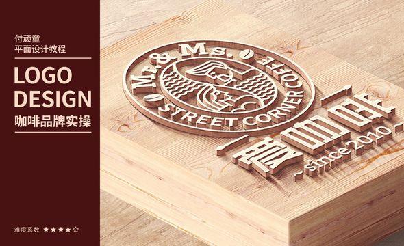 AI-咖啡连锁店品牌设计商业案例实操