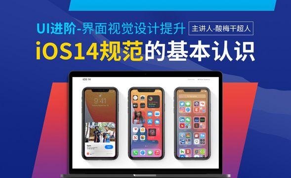 【UI进阶】- iOS14规范的基本认识