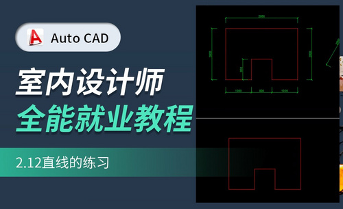 CAD基础教学-直线的练习