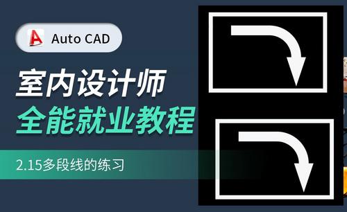 CAD基础教学-多段线的练习