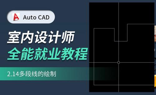 CAD基础教学-多段线的绘制