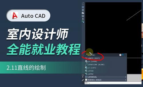 CAD基础教学-直线的绘制