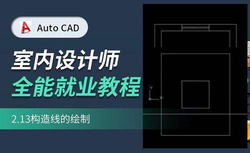 CAD基础教学-构造线的绘制