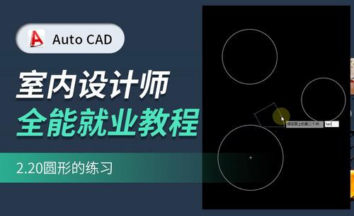 CAD基础教学-圆形的练习