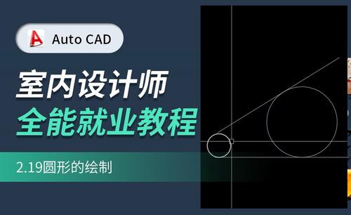 CAD基础教学-圆形的绘制