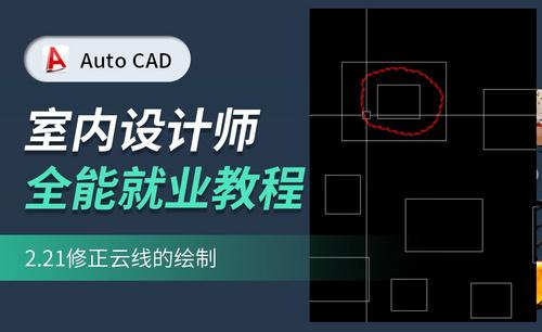 CAD基础教学-修正云线的绘制