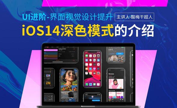【UI进阶】-iOS 深色模式的介绍