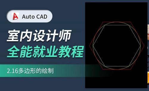 CAD基础教学-多边形的绘制