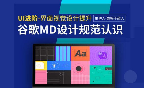 【UI进阶】-谷歌MD设计规范认识