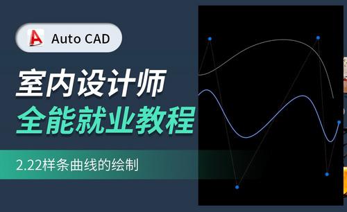 CAD基础教学-样条曲线的绘制