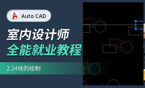 CAD基础教学-块的绘制