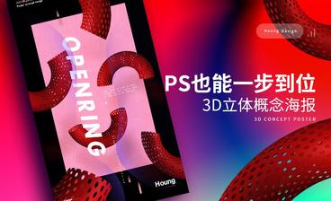 PS-英文排版概念海报