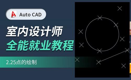 CAD基础教学-点的绘制