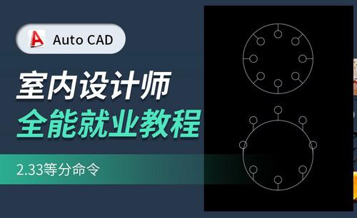 CAD基础教学-等分命令