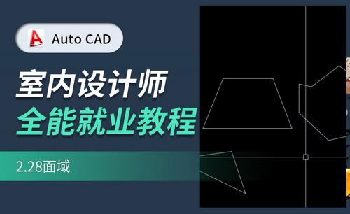 CAD基础教学-面域