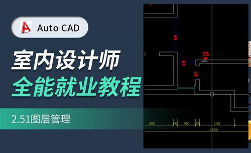 CAD基础教学-图层管理