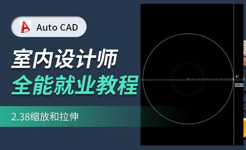 CAD基础教学-缩放和拉伸