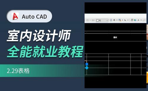 CAD基础教学-表格