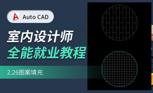 CAD基础教学-图案填充