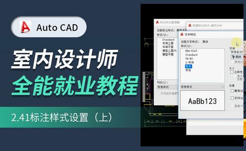 CAD基础教学-标注样式设置