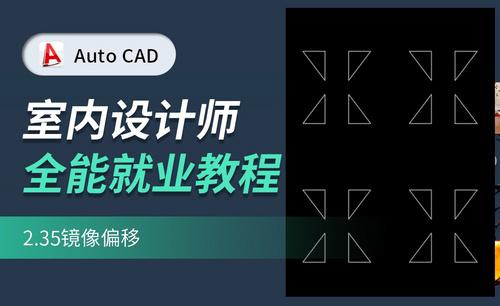 CAD基础教学-镜像偏移
