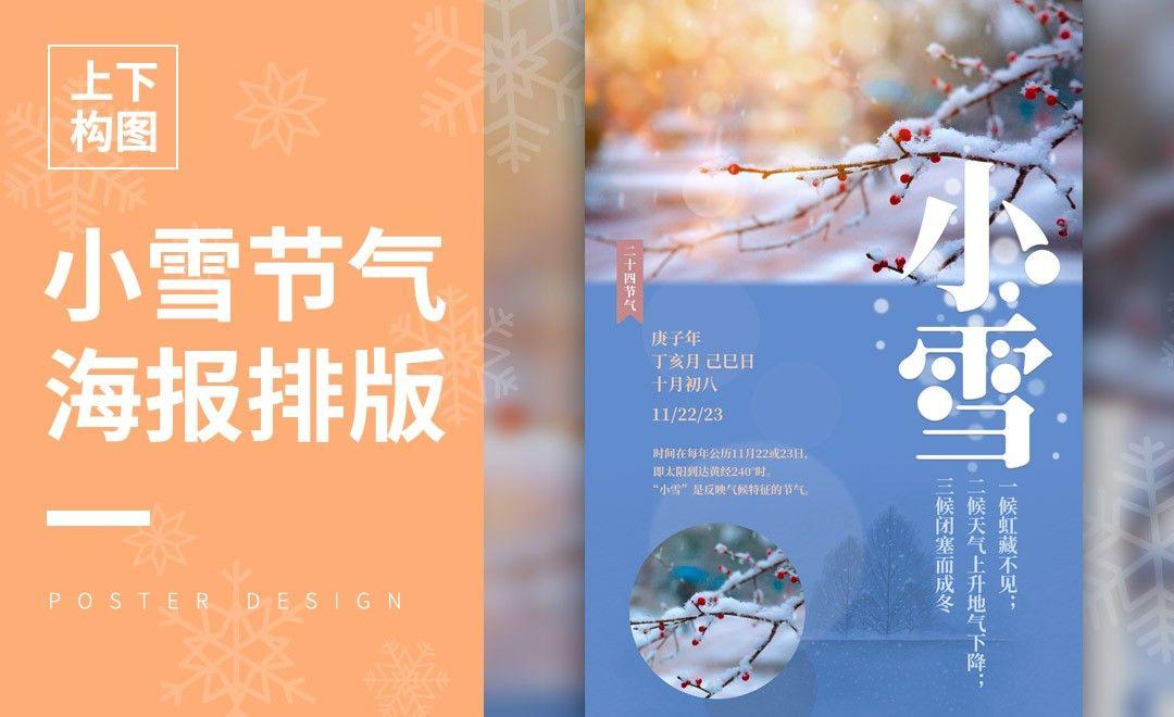 PS+AI-小雪节气海报