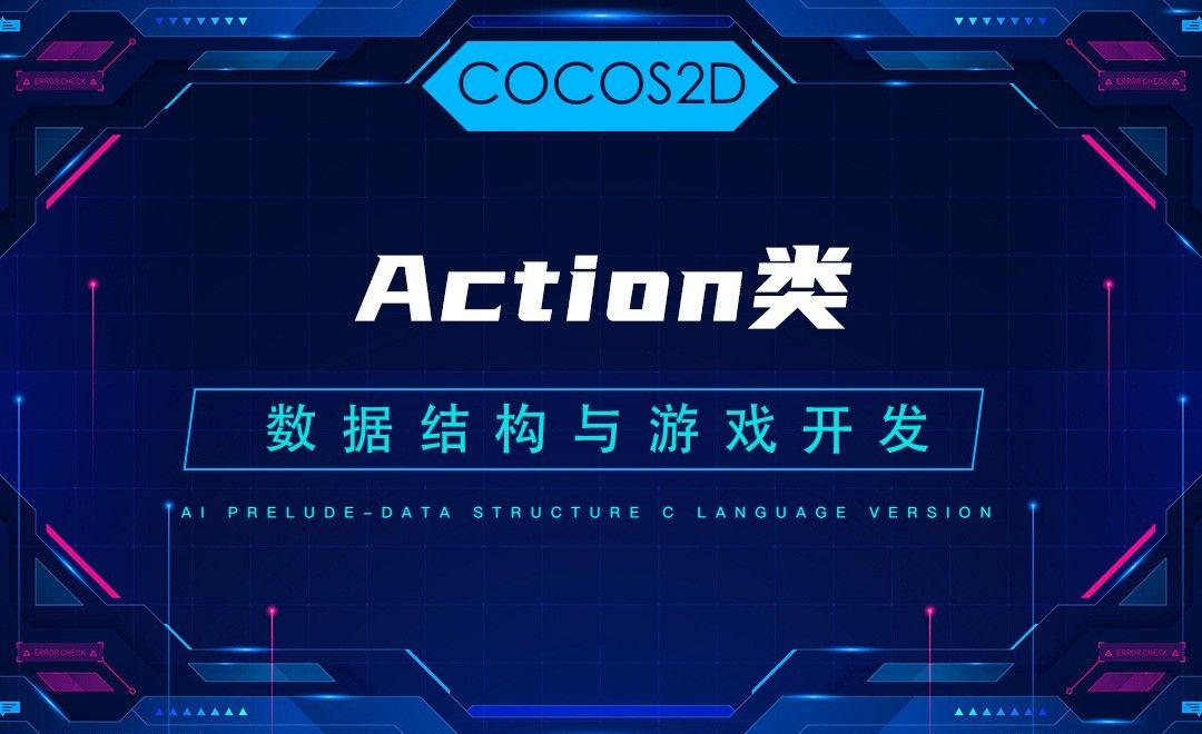 【COCOS2D】7.1Action类—C语言数据结构与游戏开发