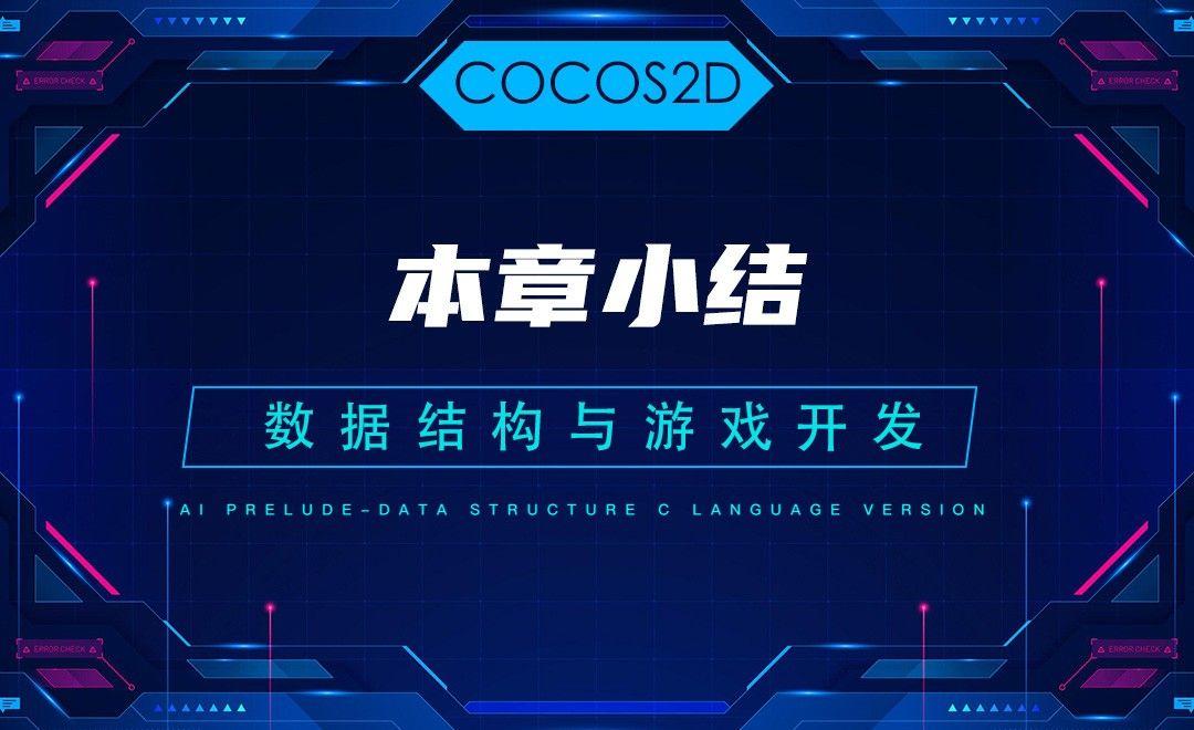 【COCOS2D】6.5本章小结—C语言数据结构与游戏开发