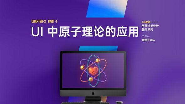 【UI进阶】-UI中原子理论的应用